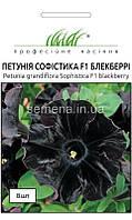 Петунія Софістика F1 блекберрі 8 шт.