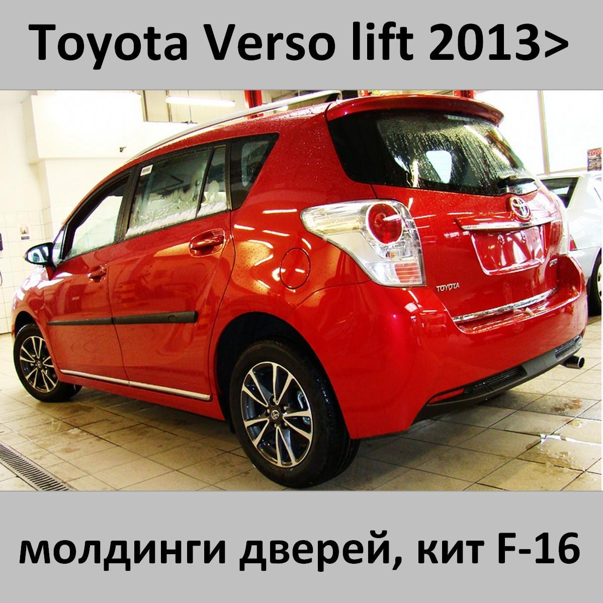 Молдинги на двери для Toyota Verso lift 2013+