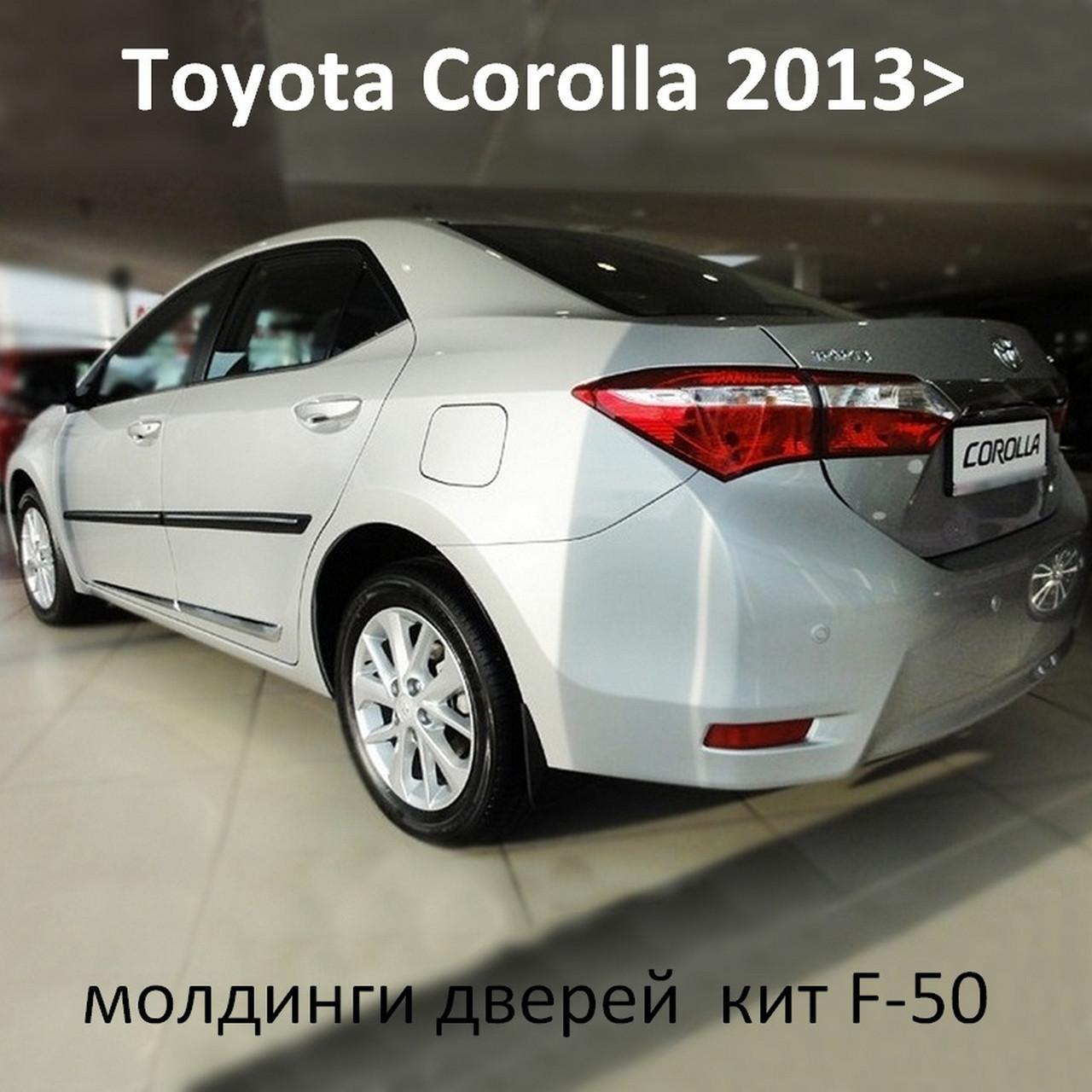 Молдинги на двері для Toyota Corolla 2013-2018