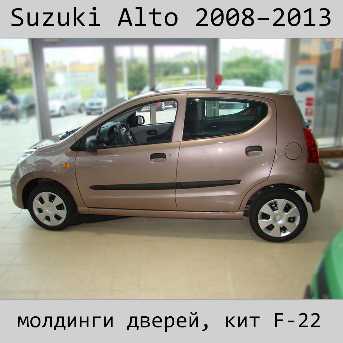 Молдинги на двері Suzuki для Alto 2008-2013