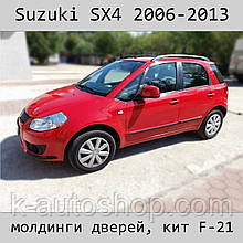 Молдинги на двері Suzuki для SX4 2006-2014