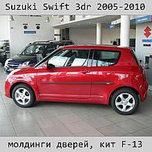 Молдинги на двери Suzuki для Swift 3Dr 2005-2010