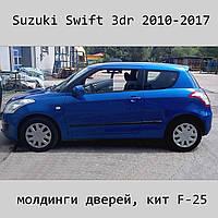 Молдинги на двери Suzuki Swift 3 Dr 2010-2017