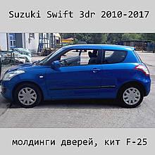 Молдинги на двері для Suzuki Swift 3 Dr 2010-2017