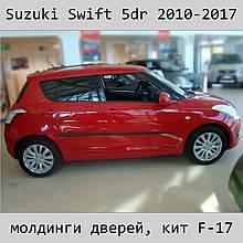 Молдинги на двері для Suzuki Swift 5Dr 2010-2017