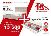 КроватьТеннесси с подъемным механизмом 160*200+ матрас Делайт Софт