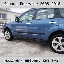 Молдинги на двери для Subaru Forester 2008–2010