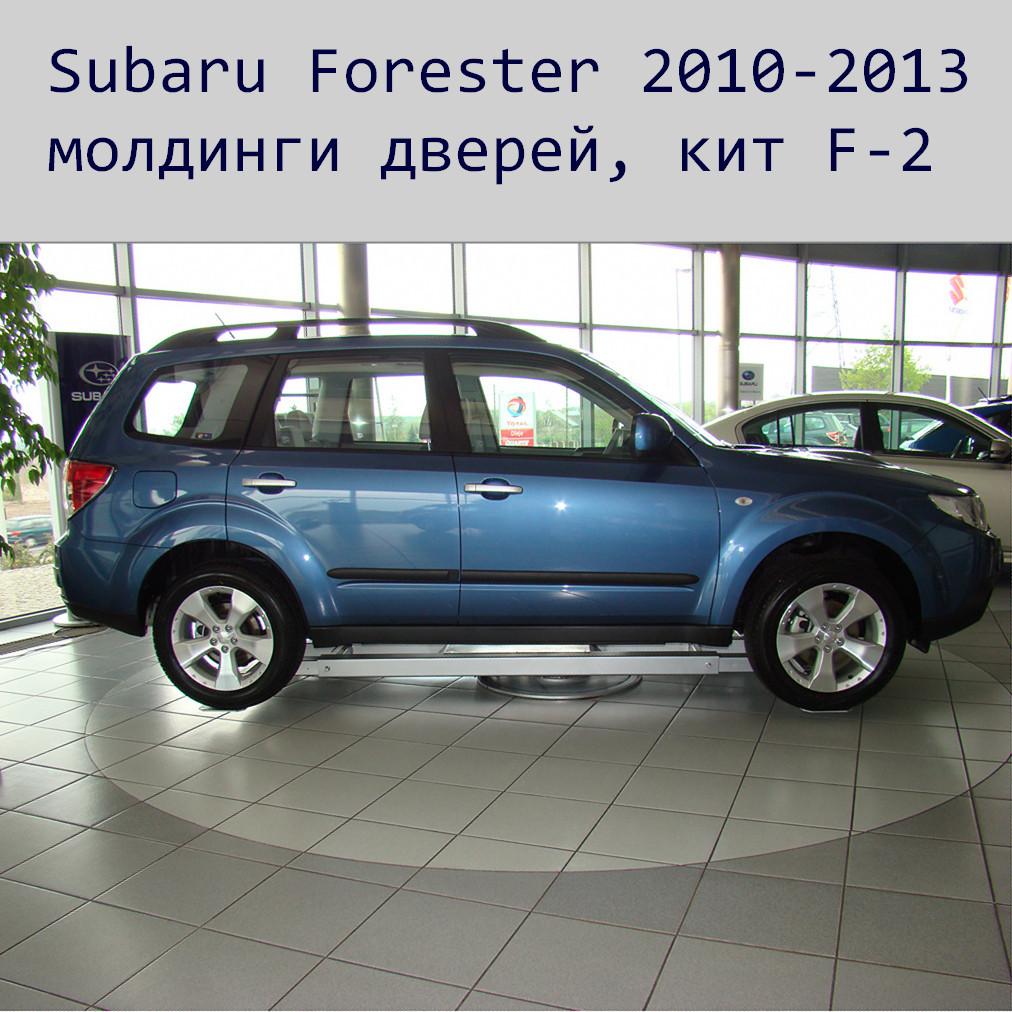 Молдинги на двери Subaru Forester 2010–2013 lift.