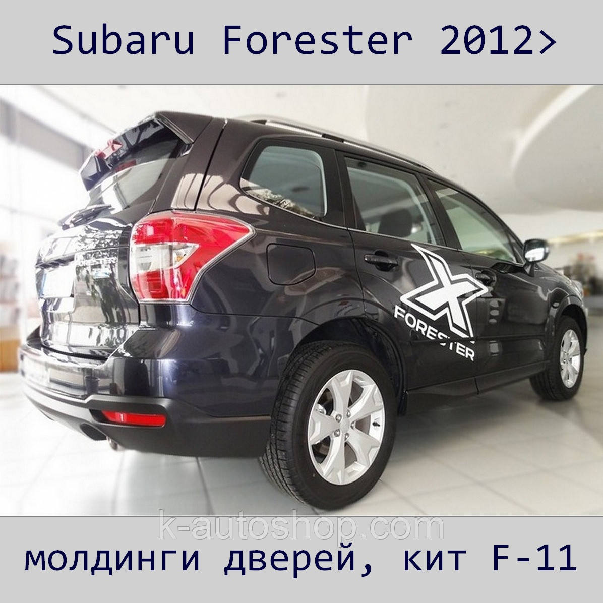 Молдинги на двери Subaru Forester 2012>