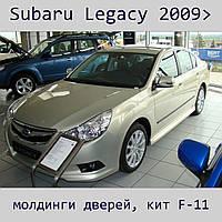 Молдинги на двери Subaru Legacy 2009–2014