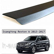 Пластикова захисна накладка заднього бампера для SsangYong Rexton W 2013-2017