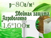 Агроволокно  Двойная защита. Бело-черное агроволокно 80г/м² (1,6*100 м)