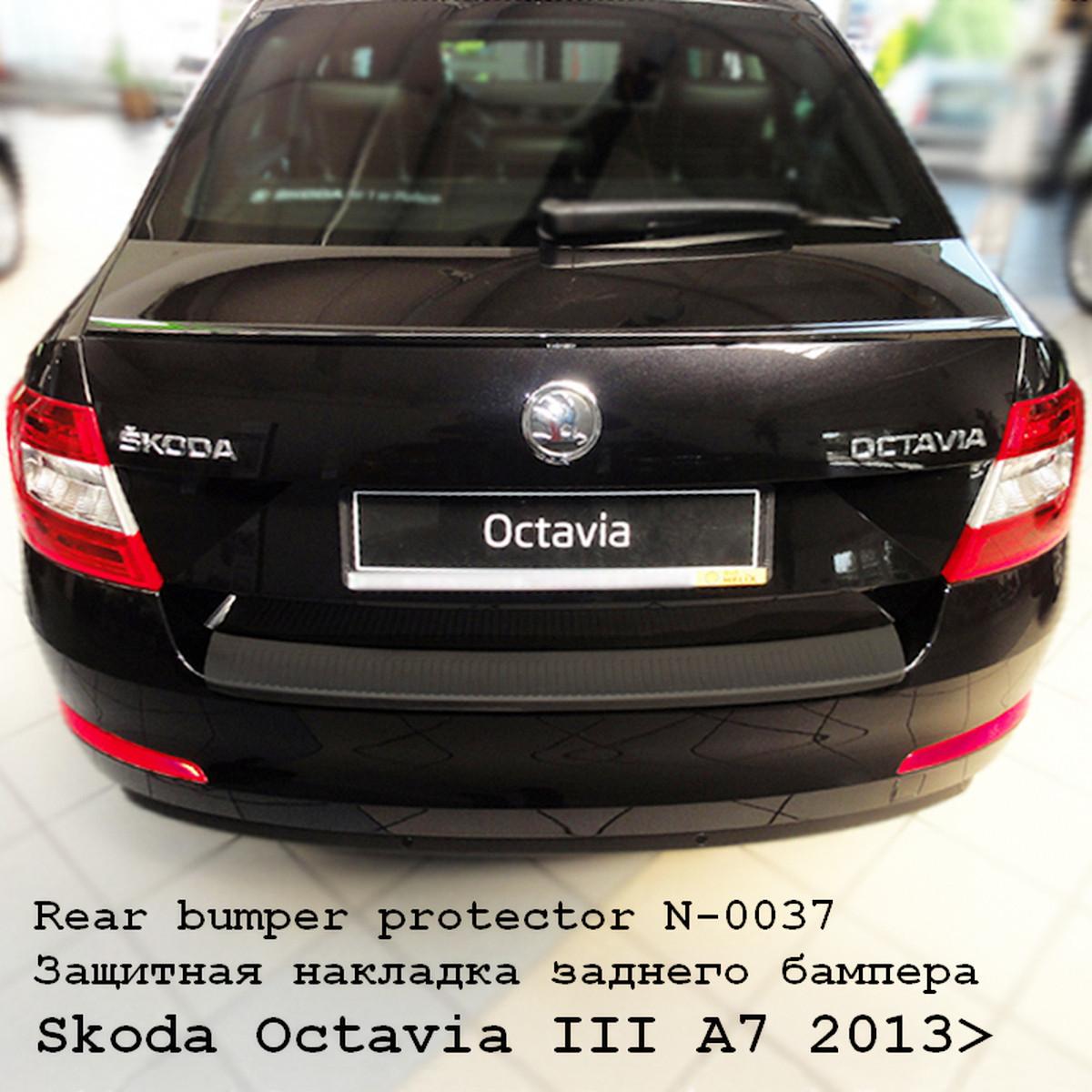 Skoda Octavia III A7 2013> пластиковая накладка заднего бампера
