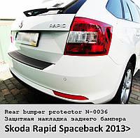 Skoda Rapid Spaceback 2013> пластиковая накладка заднего бампера