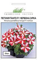 Петунія Танго F1 червона зірка 20 шт.