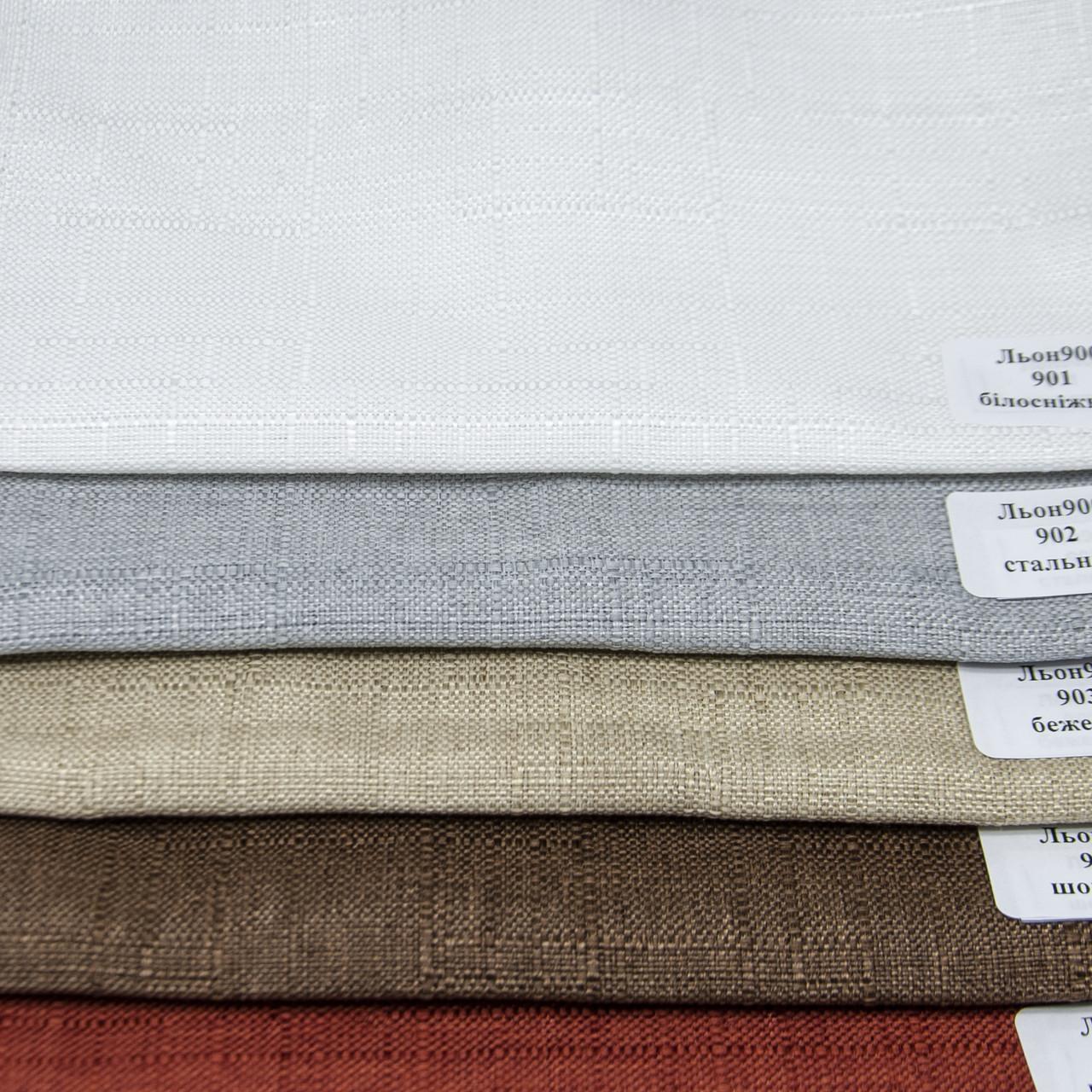 Римські штори Льон 900 (5 варіантів кольору)