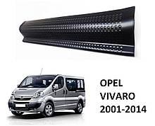 Пластиковые защитные накладки на пороги для Opel Vivaro A 2001-2014