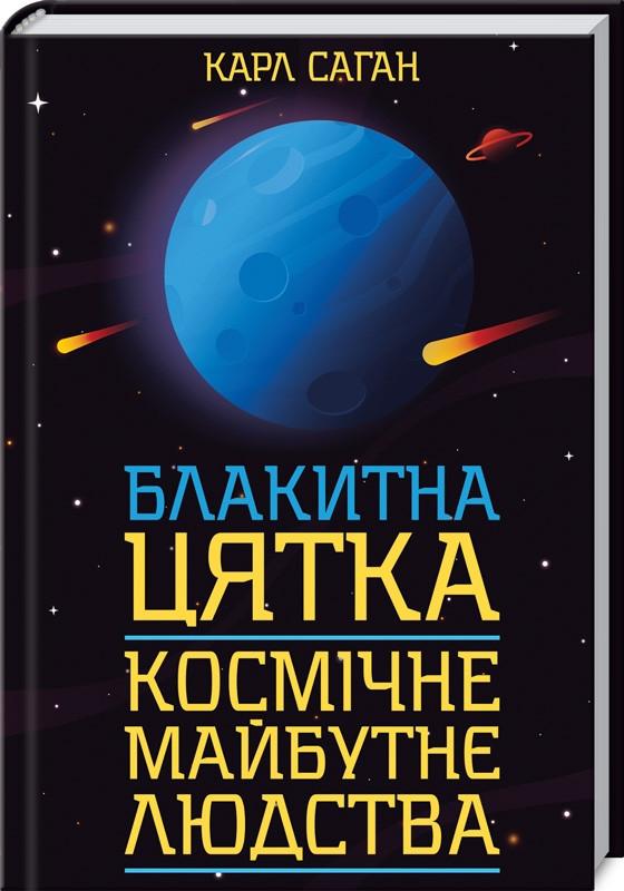 Блакитна цятка: космічне майбутнє людства. Автор Карл Саган