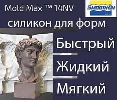 Mold Max 14 NV (США) - мягкий и жидкий силикон для форм, быстрый, стойкий к пластикам и смолам. Пробник 940 г