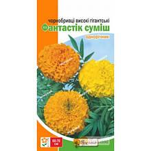 Семена цветов  Чернобривцы (бархатцы) высокие Фантастик смесь, 0.3 гр