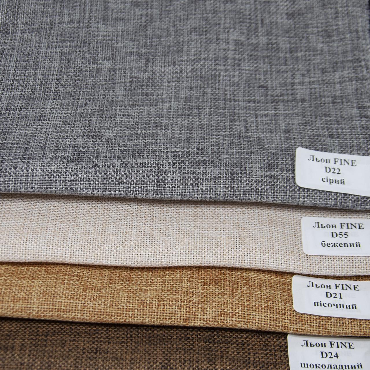 Римські штори Льон Fine (4 варіантів кольору)