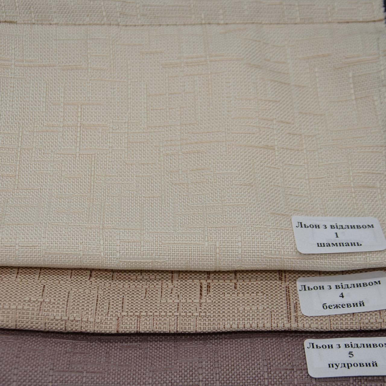 Римські штори Льон з відливом (3 варіантів кольору)