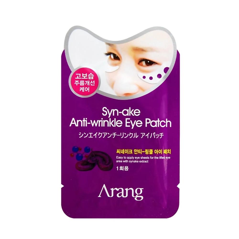 Антивозрастные патчи под глаза с экстрактом змеиного яда Arang Syn-Ake Anti-wrinkle Eye Patch 5 г (8809295015322)