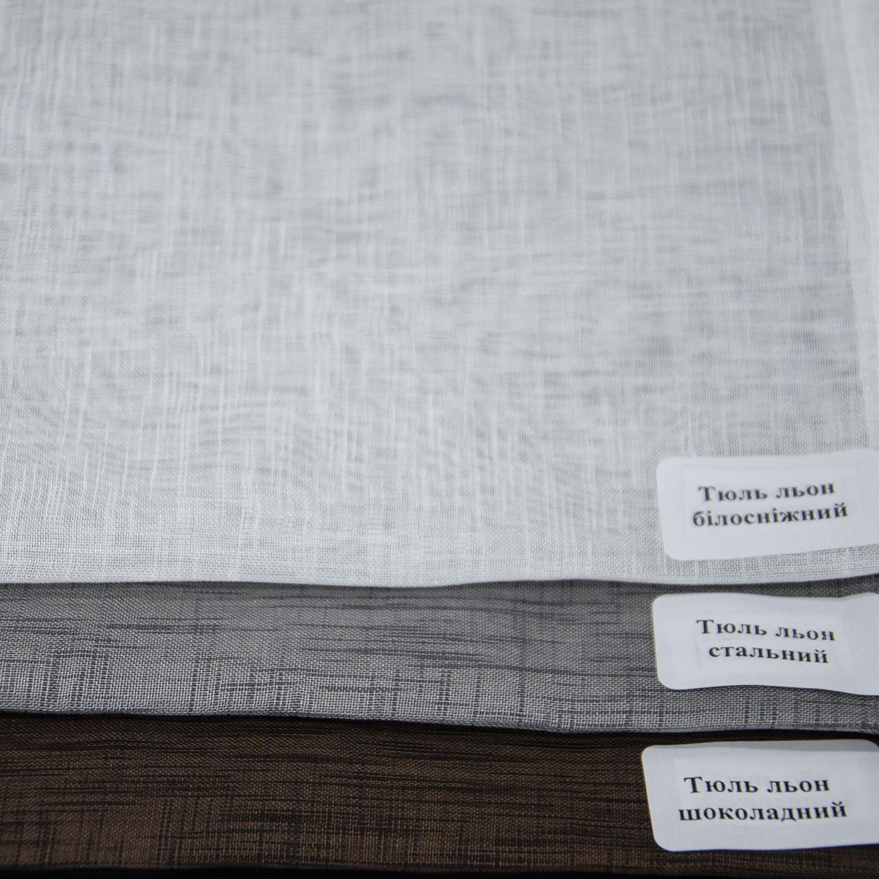 Римські штори Тюль льон (3 варіантів кольору)