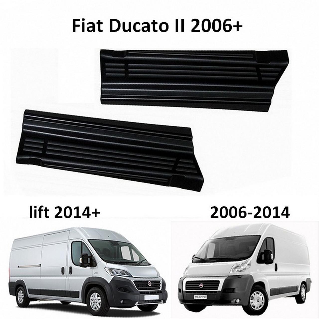 Пластикові захисні накладки на пороги для Fiat Ducato II 2006-2020