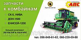 Запчастини для зернових комбайнів СК-5 НИВА,ДОН-1500,ЄНІСЕЙ,до жаткам псп,пзз