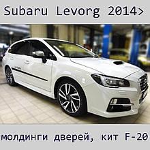 Молдинги на двери для Subaru Levorg 2014+