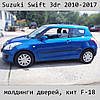 Молдинги на двери Suzuki Swift 3Dr 2010-2017