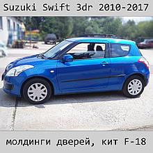 Молдинги на двері для Suzuki Swift 3Dr 2010-2017