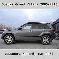 Молдинги на двери Suzuki Grand Vitara 5Dr 2005-2015