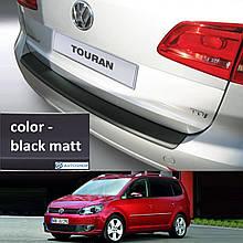 Пластиковая накладка заднего бампера для Volkswagen Touran 08.2010-08.2015