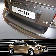 Пластиковая накладка на задний бампер для Volvo S40 2007-2012
