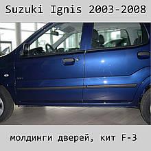 Молдинги на двери Suzuki Ignis 2003-2008