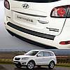 Пластикова захисна накладка на задній бампер для Hyundai Santa Fe LIFT 2009-2012