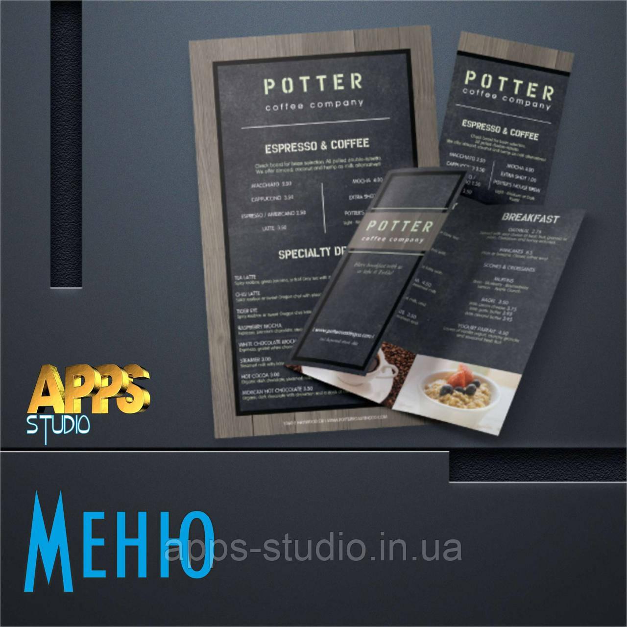 Друк меню для барів ресторанів