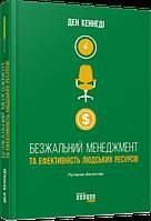 Книга Безжальний менеджмент та ефективність людських ресурсів. Автор - Дэн С. Кеннеди (Фабула)
