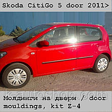 Молдинги на двери для Skoda CitiGo 5 door 2011+