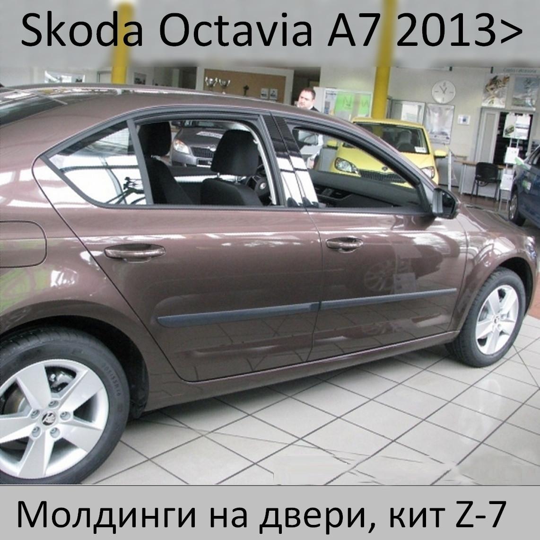 Молдинги на двери для Skoda Octavia III A7 6.2013-2.2020