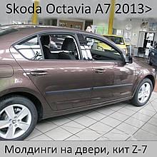 Молдинги на двері для Skoda Octavia III A7 6.2013-2.2020