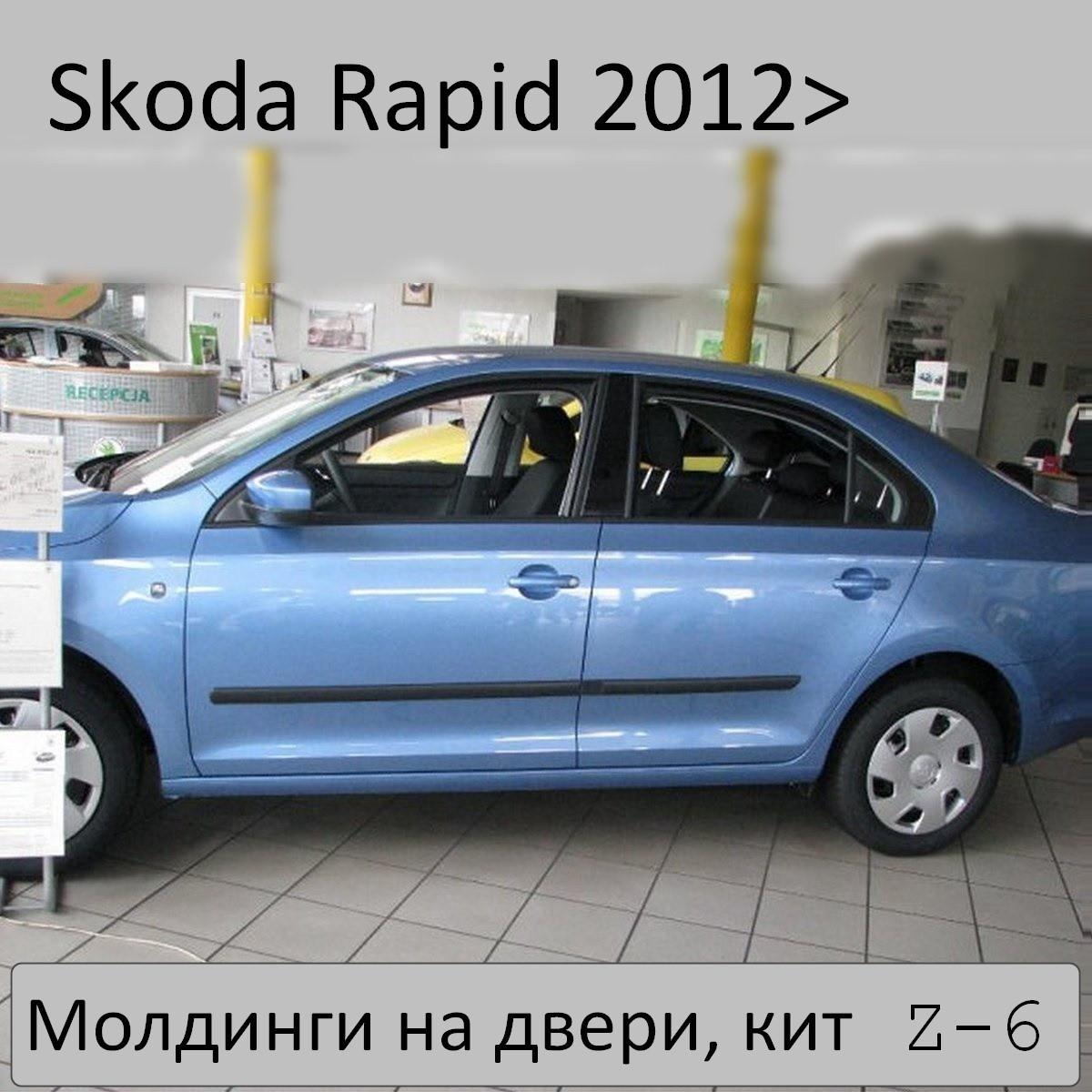 Молдинги на двери Skoda Rapid 2012>