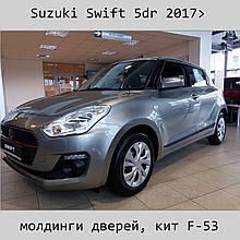 Молдинги на двері для Suzuki Swift 5Dr 2017+