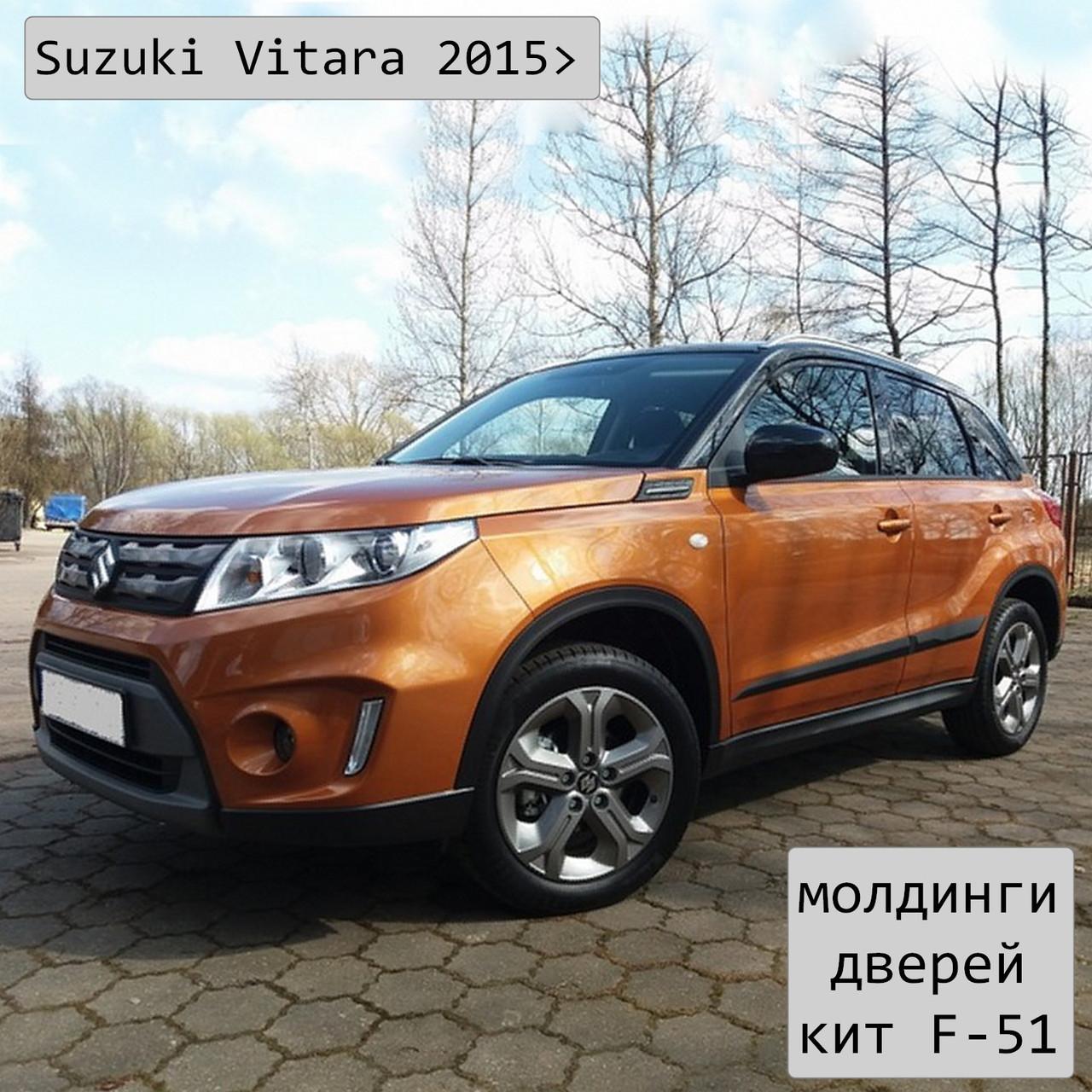 Молдинги на двери Suzuki Vitara 2015+
