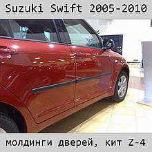 Молдинги на двери для Suzuki Swift 5Dr 2005-2010