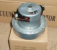 Мотор универсальный 1400w 130мм для пылесоса