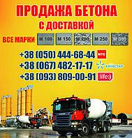 Купить бетон в Вышгороде. Цена за куб бетона по Вышгороду. Купить с доставкой бетон ВЫШГОРОД любую марку