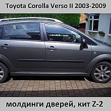 Молдинги на двери для Toyota Corolla Verso 2 2004-2009